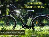 Велогибрид