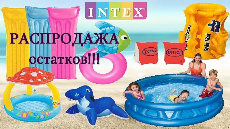 интекс